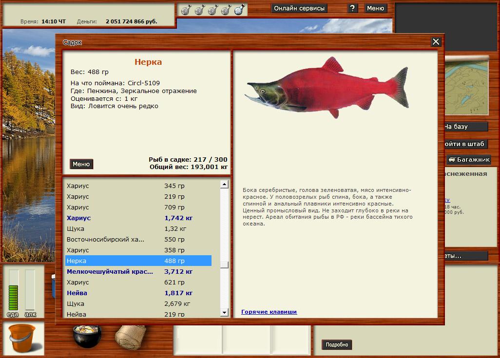 как увеличить денег в игре русской рыбалки 3
